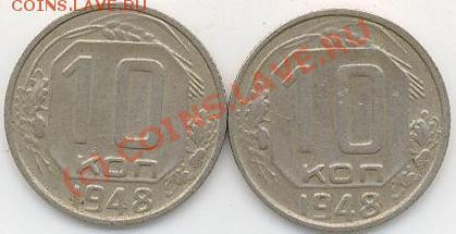 10 коп.1948г. СССР - 10коп.48г..JPG