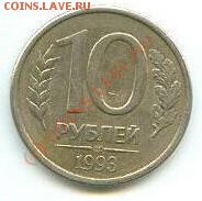 10 руб. 1993г. поворот+ещё 2 монеты. - 10 рубреш