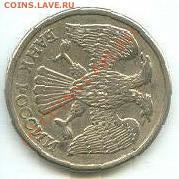 10 руб. 1993г. поворот+ещё 2 монеты. - 10 р ор