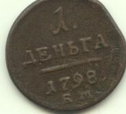 Деньга 1766 года? - 1д1798ем_