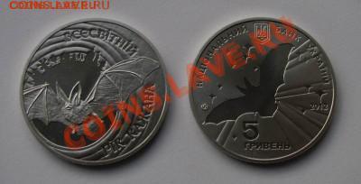 Летучая мышь - НОВИНКА, Украина; до 13.02.13, 22мск - kazhan