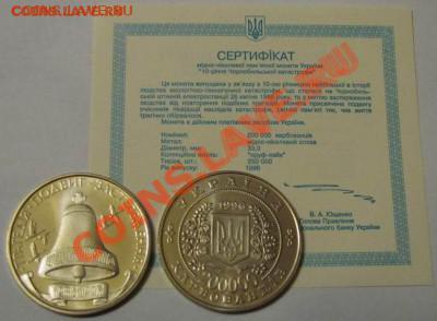 Старт 55 рублей - Чернобыль, Украина; до 13.02.13, 22мск - IMG_3090ch