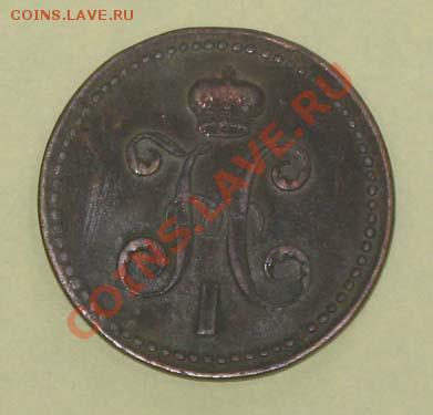 3 копейки 1840 - 3коп-1840-орел