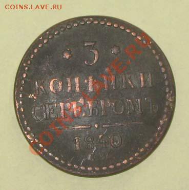 3 копейки 1840 - 3коп-1840-2