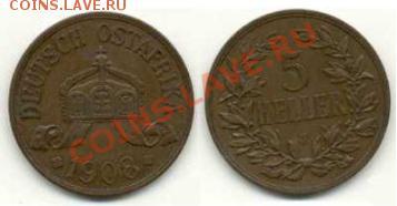 Куплю монеты Немецкой Восточной Африки (Германской Империи). - DOA