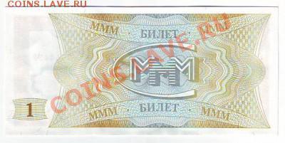 Билеты МММ - 132566045651003354
