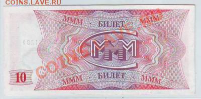 Билеты МММ - 132566054233006672