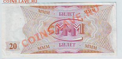 Билеты МММ - 132566062357002297