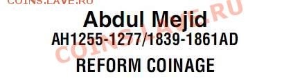 Египет,5 пара 1847 - Абдул 1255-1277.JPG