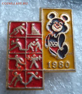 обменяю Олимпийского Мишку- Олимпиада 80 - Изображение 6557
