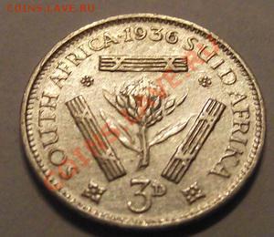 ЮАР 3 пенса 1936 Серебро До 07.03.13 в 22:00 МСК - DSCF2759