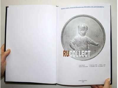Корпус монет, медалей Императора Иоанна III Антоновича - 448985155