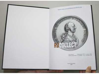 Корпус монет, медалей Императора Петра III - 448992466_1