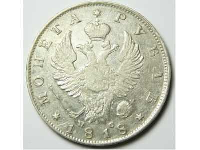 Оценка рубль 1818 - 450532242