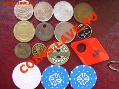Обменник Жетоны,Монеты и т.д. ! - P6240737.JPG