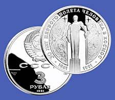 Куплю юбилейку Юрий Гагарин 30 лет полета 3 руб 1991 год - coin