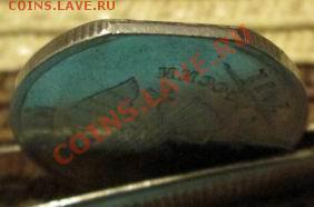 Бракованные монеты - IMG_0012