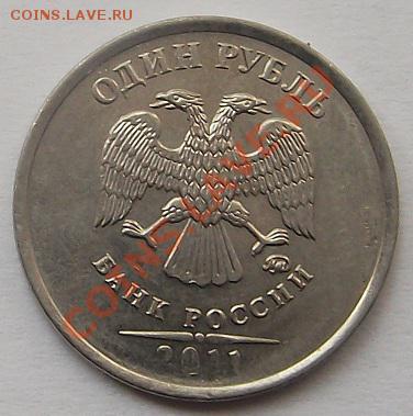 Бракованные монеты - Скол штемпеля сторона 2