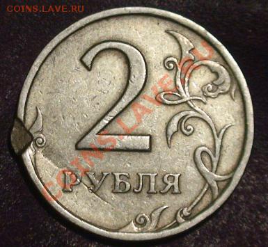 Рукоблуды и прочие повреждения монет вне мд - 2r1a