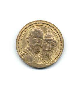 помогите оценить медаль к 300 летию царствования Романовых? - медаль Романовых