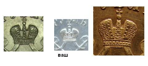 Может этот рубль 1896-го года быть подлинным? - короны.JPG