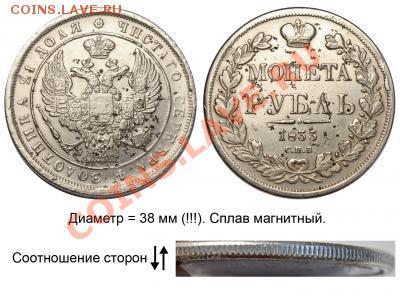 Монета рубль 1833 на определение - post-3958-132674182758_thumb