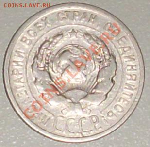 20 копеек 1925г. (Ag 500) до 29.09.13 в 22:00 - SL371787.JPG