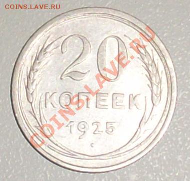 20 копеек 1925г. (Ag 500) до 29.09.13 в 22:00 - SL371781.JPG