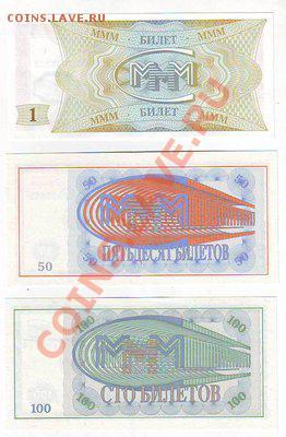 Билеты МММ(5штук)-1,50,100,1000,10000билетов-по фиксу - Image0008.JPG