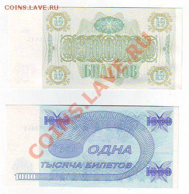 Билеты МММ(5штук)-1,50,100,1000,10000билетов-по фиксу - Image0011.JPG