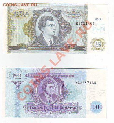Билеты МММ(5штук)-1,50,100,1000,10000билетов-по фиксу - Image0012.JPG
