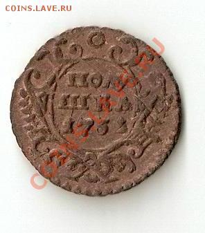 полушка 1731 перечекан крестовой копейки 1728 - сканирование0003