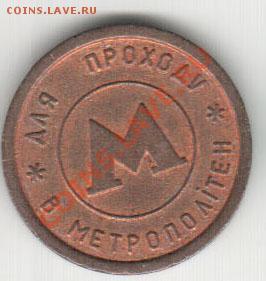 Киев метро тонкий обод - 4