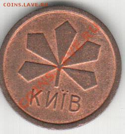 Киев метро тонкий обод - 4_2
