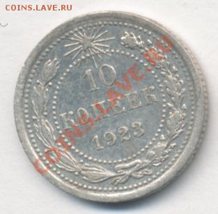 Советский билон + бонус до 01.10.2013г. - 2