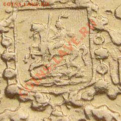 5 рублей 1898 года АГ - P1150056.JPG