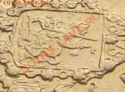 5 рублей 1898 года АГ - P1150057.JPG