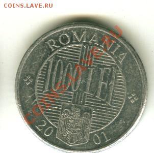 1000 лей Румыния до 01.10.2013 22-00мск - румын