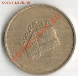 Вместо неправмльно закрытой жетон на проезд Усть-Каменогорс - 2
