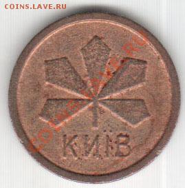 Жетон метро Киев Лист-лист - 4_2