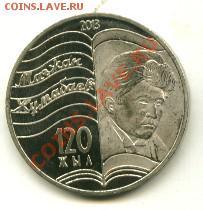 50 тенге Жумабаев до 02.10.2013 22-00мск - ЖУМАБАЕВ
