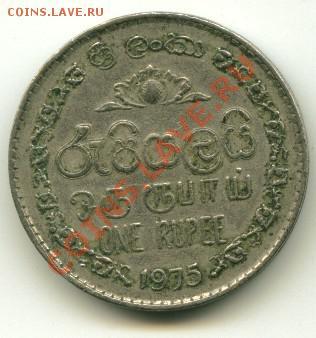 1 рупия Шри Ланка до 24.09.2013 22-00мск - шри
