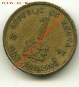 1 шиллинг Кения до 02.10.2013 22-00мск - кения3
