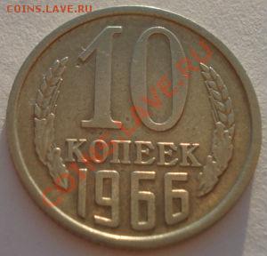 10 копеек 1966 СССР из обращения! до 22:00 02.10.13 - DSC07873.JPG