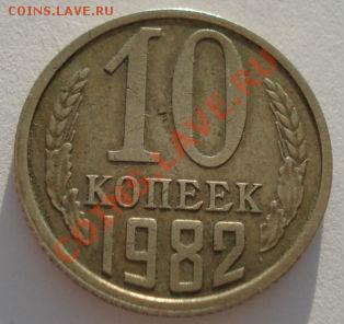 10 копеек 1982 СССР толстая (вес 2,14гр)до 22:00 02.10.13 - DSC05889.JPG