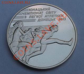 Легкая атлетика, Юношеск чемп. мира 2013; до 02.10.13, 22мск - Resize of ючмла01