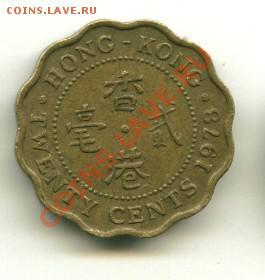 20 центов Гон Конг  Год: 1978 до 03.10.2013 22-00мск - 20