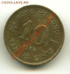 10 центов Гон Конг  Год: 1989 до 03.10.2013 22-00мск - 19