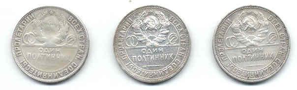 продам  3 полтинника 1924 года - орлы 3-х полтинников 1924 года