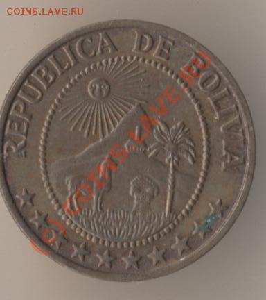 Боливия. - 8